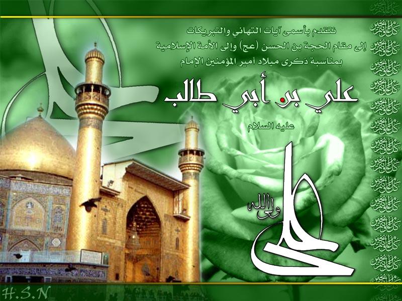 Shia110: MOLA ALI A.s Wallpapers